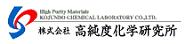 高純度化学研究所 公式ブログ